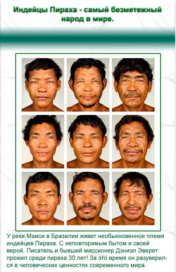 Неординарные люди из племени Пираха (7 фото)