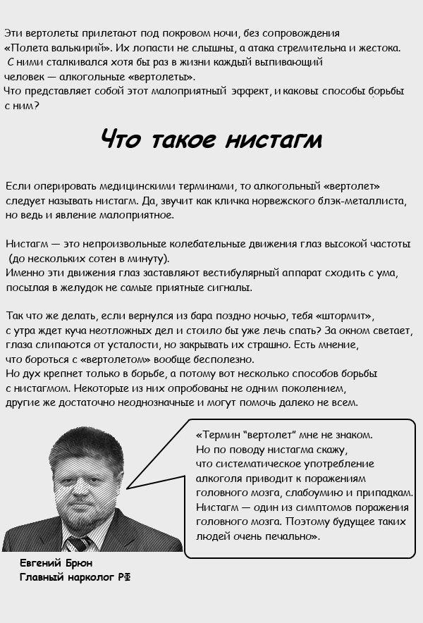 """Как бороться с """"вертолетами"""" во время алкогольного опьянения (7 картинок)"""