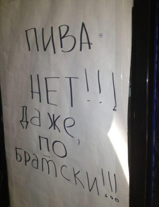 Смешные надписи (34 фото)