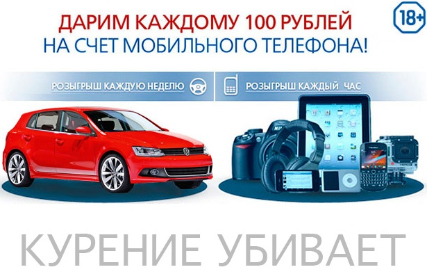 100 руб. на мобильный при регистрации на сайте!