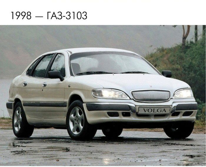 ГАЗ-3103 имел передний привод и на него ставили двигатель ЗМЗ-406 объемом 2.3 литра и мощностью 150 л.с...