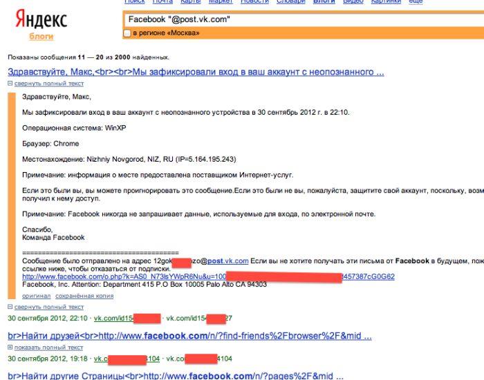 Уязвимость социальной сети Вконтакте (11 фото)