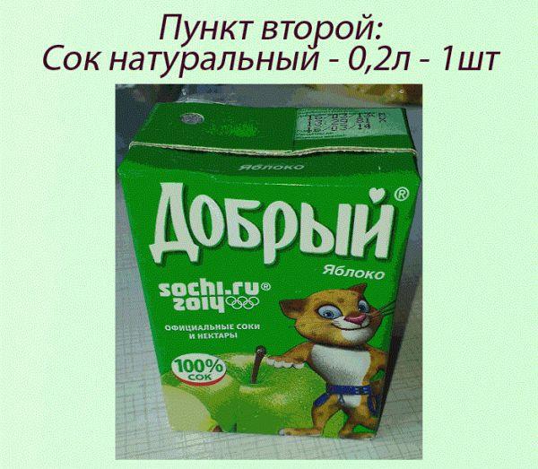 Обязательный паёк российского донора (14 фото)
