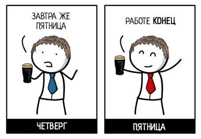 Повод выпить на каждый день недели (4 картинки)