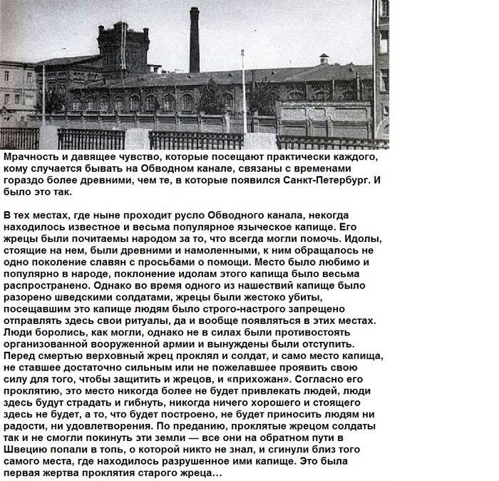 Тайны и секреты Обводного канала в Санкт-Петербурге (5 фото)