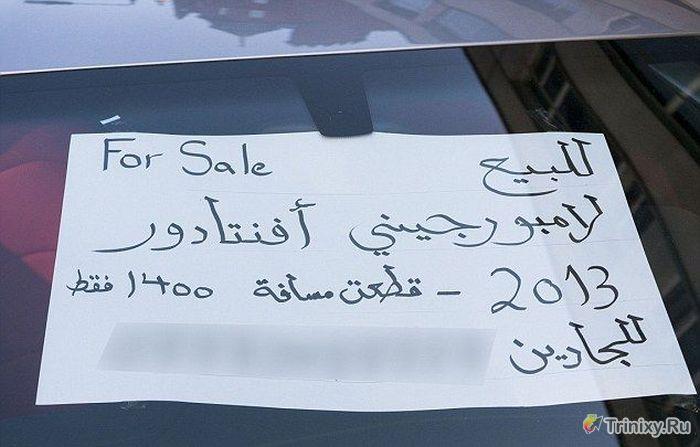 Необычное объявление о продаже Lamborghini Aventador (3 фото)