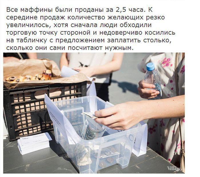 Эксперимент: заплати столько, сколько ты хочешь (9 фото)