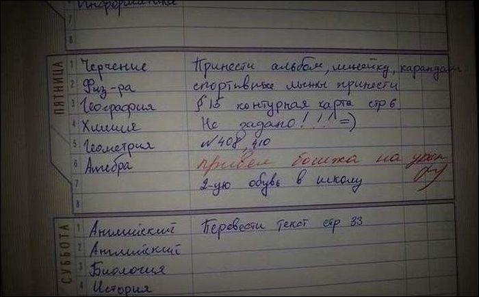 [Изображение: dnevnik_02.jpg]