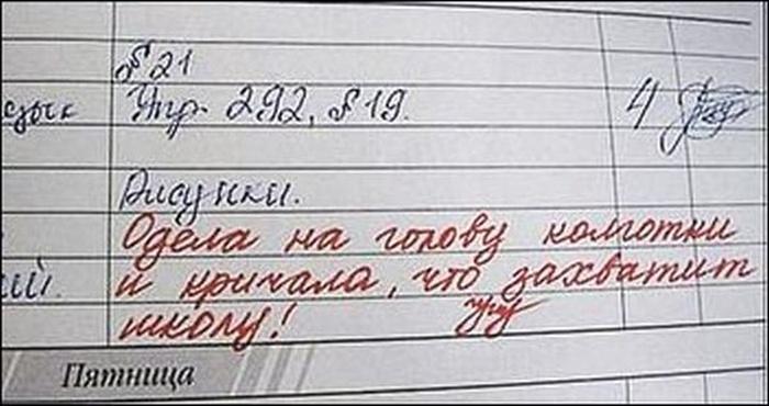 [Изображение: dnevnik_12.jpg]