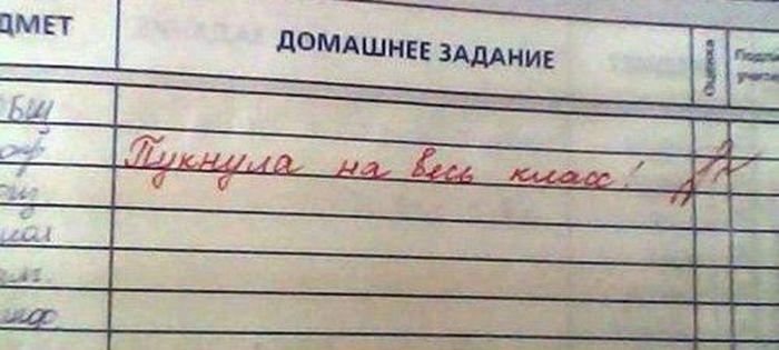 [Изображение: dnevnik_18.jpg]