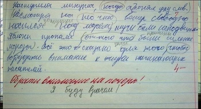 [Изображение: dnevnik_29.jpg]