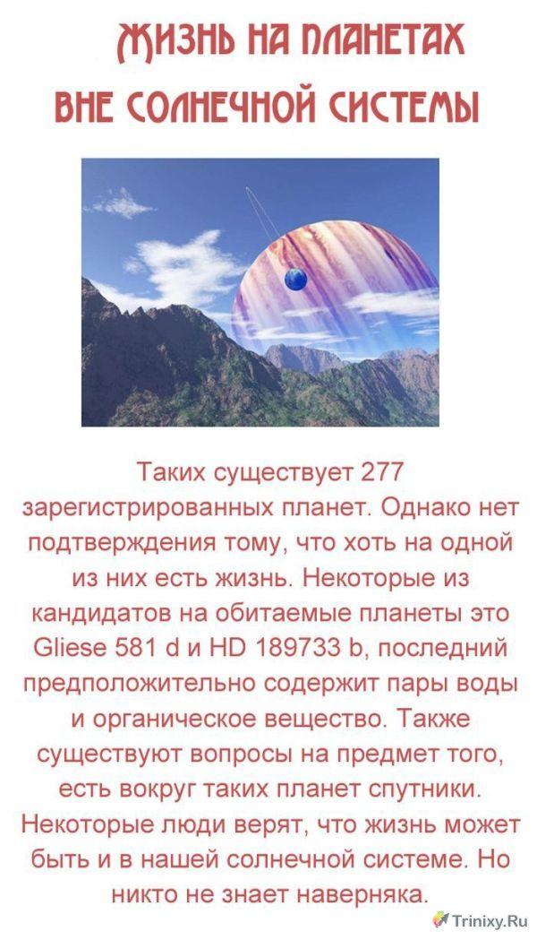 ТОП-10 неразгаданных загадок современности (10 фото)