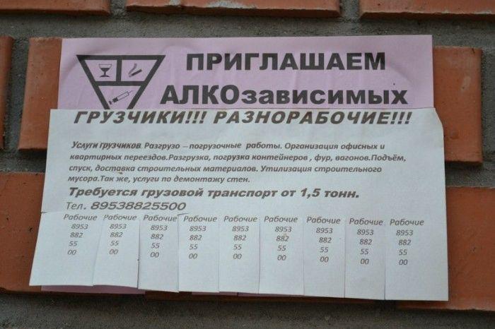 Смешные надписи (35 фото)