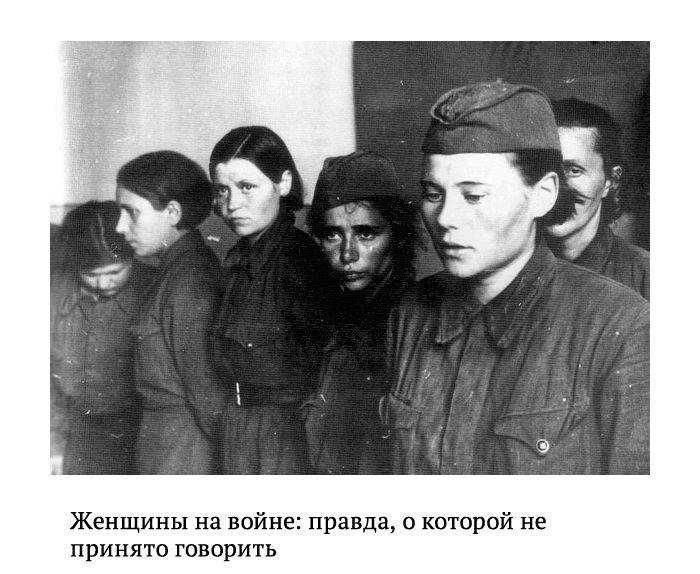 Рассказы женщин, которые побывали на фронте Великой Отечественной войны (7 фото)