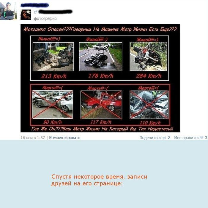 Печальная история одного байкера (4 скриншота)