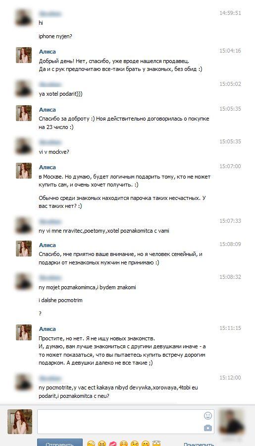 инструкция по знакомству с девушкой в контакте