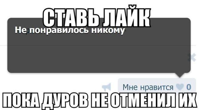 Прикольные картинки про удаление музыки из ВКонтакте (38 картинок)