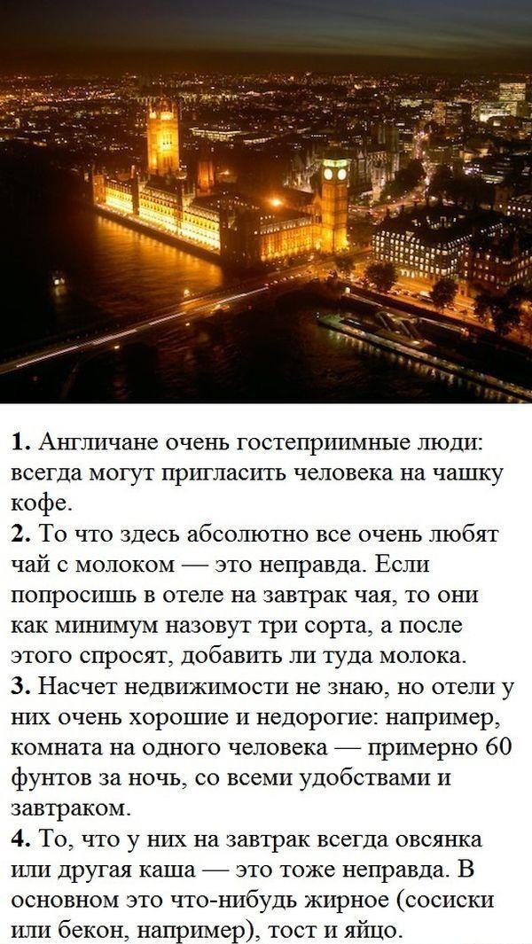 Англия глазами россиянина (6 фото)