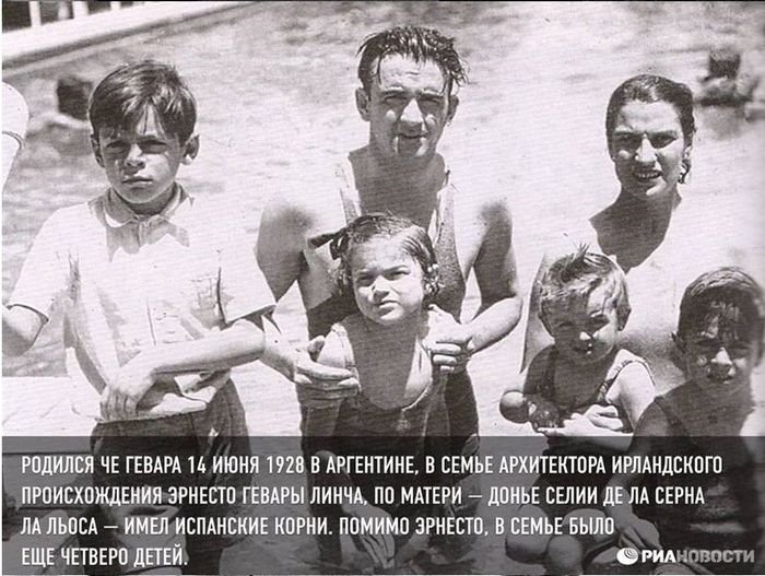 Интересные факты о Че Геваре (16 фото)