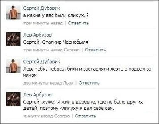 Смешные комментарии из социальных сетей. Часть 4 (29 скриншотов)