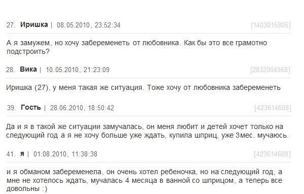 Женский форум (6 скриншотов)