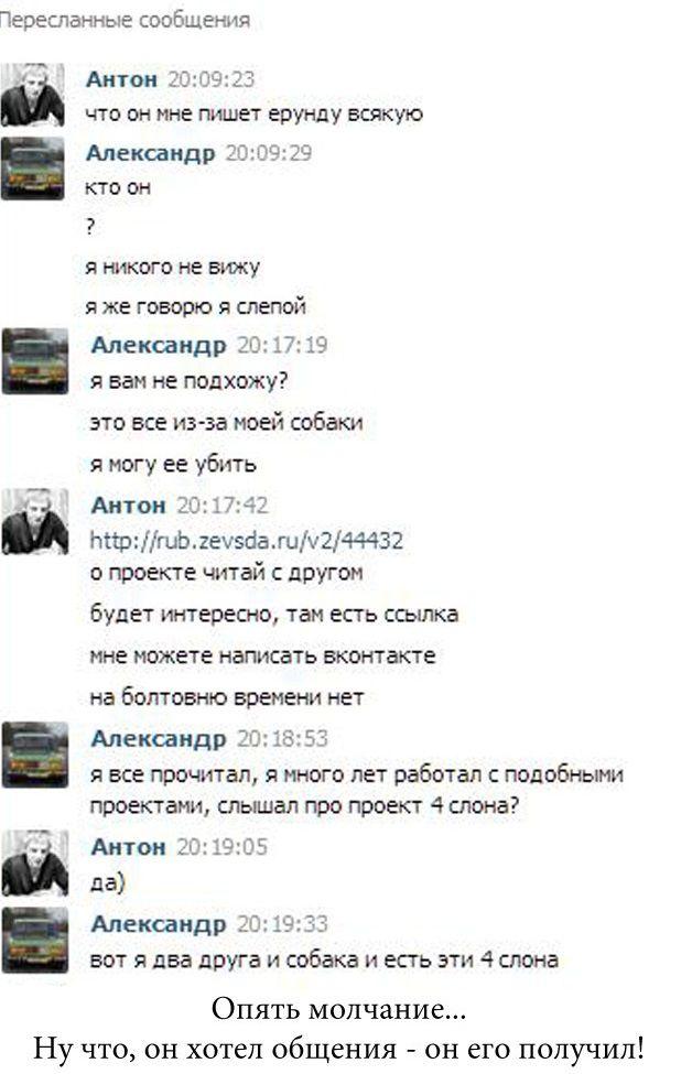 Лохотронщик попался (4 скриншота)