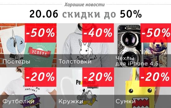 Отличные скидки от Printdirect.ru