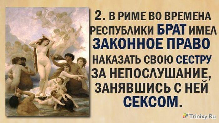 Интригующие факты о древних римлянах (8 картинок)