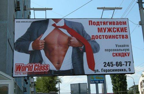 Пошлые слоганы в российской рекламе (18 фото)