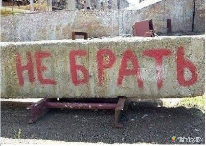 Смешные надписи (25 фото)