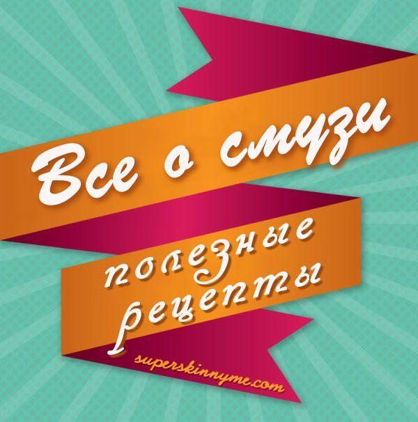 """Лучшие рецепты приготовления свежих """"Смузи"""" (1 картинка)"""