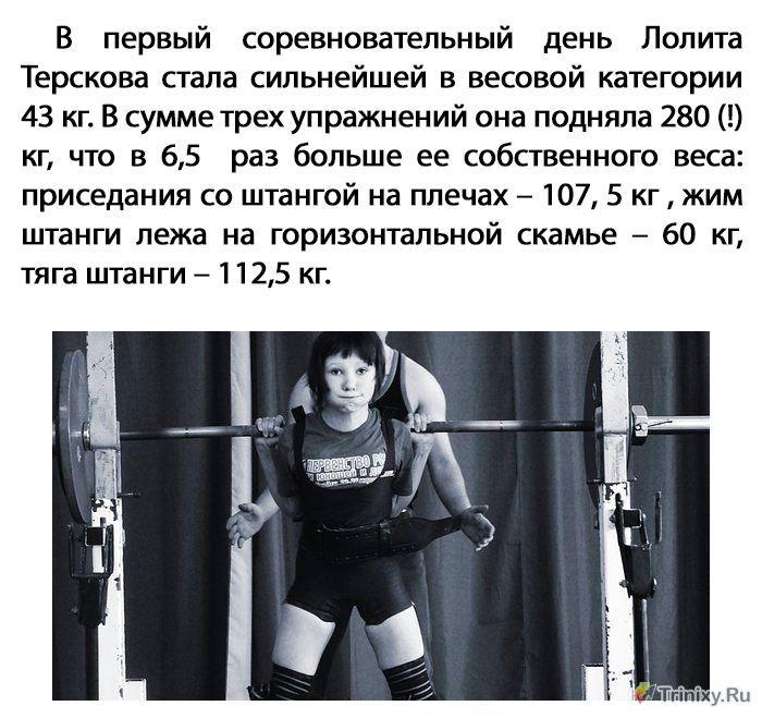 В каком виде спорта эта девушка выиграла Первенство Европы? (2 фото)