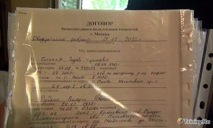 """Задержание группировки """"черных риелторов"""" в Москве (16 фото)"""
