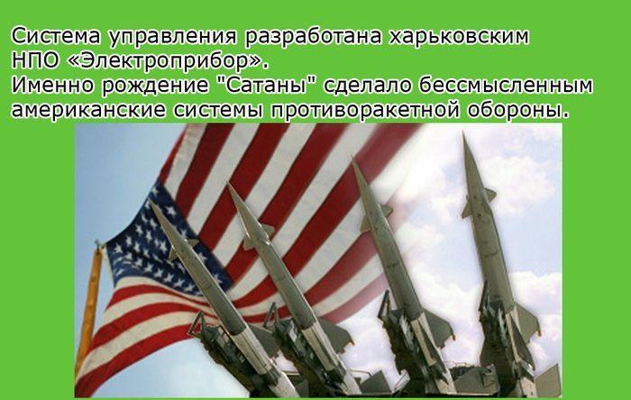 """Интересные факты о ракете """"Сатана"""" (10 фото)"""