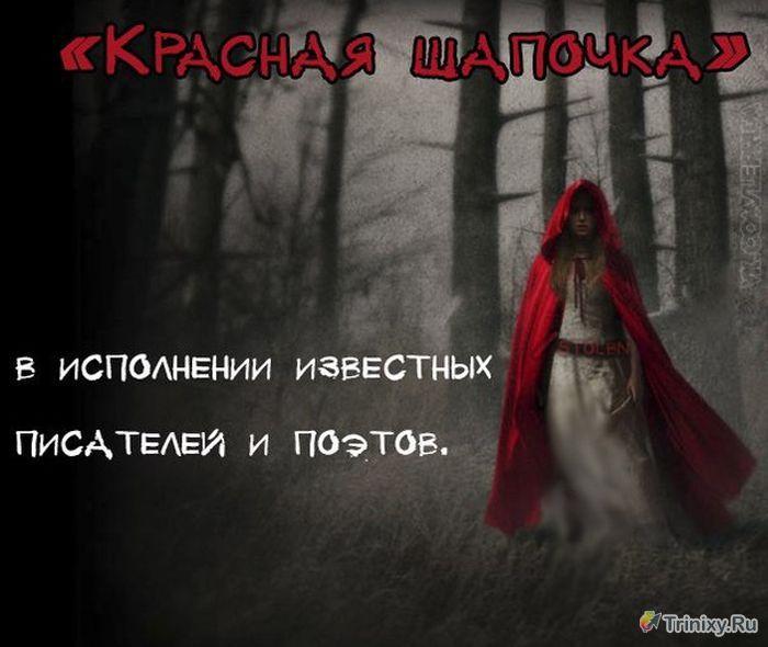 """Сказка """"Красная шапочка"""" в исполнении различных писателей (9 фото)"""