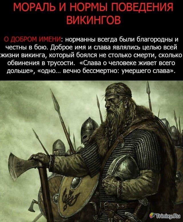 Мировоззрение викингов (11 фото)
