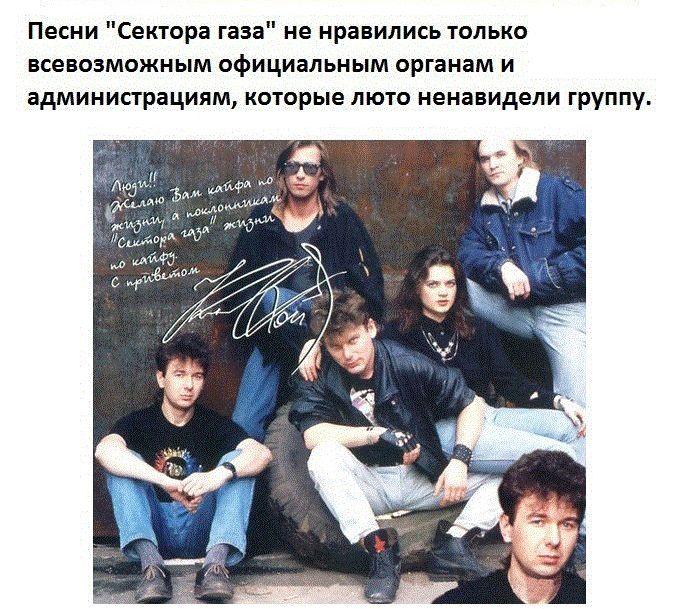 """Интересные факты о группе """"Сектор Газа"""" (23 фото)"""