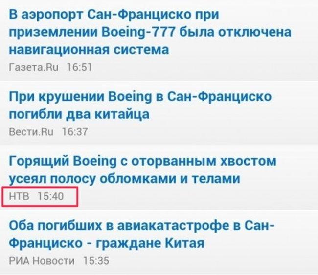 Разные заголовки одного и того же события (2 фото)