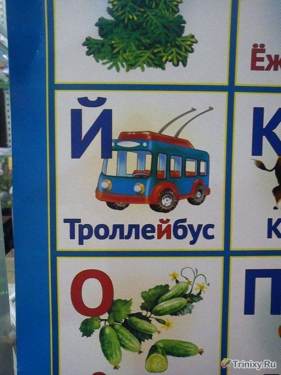 """Буква """"Й"""" в азбуке (2 фото)"""