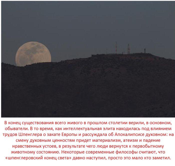 """ТОП-14 самых распространенных теорий """"конца света"""" (14 фото)"""