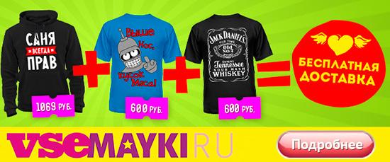 Прикольные футболки от VseMayki.ru!