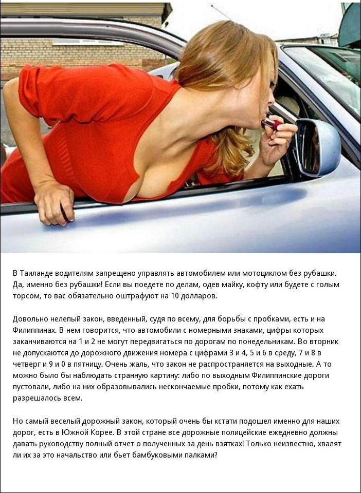 Странные автомобильные законы разных стран мира (5 фото)