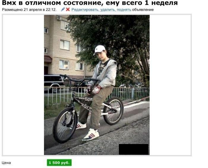 """""""Альфа-самец"""" продаст свой велосипед (2 фото)"""