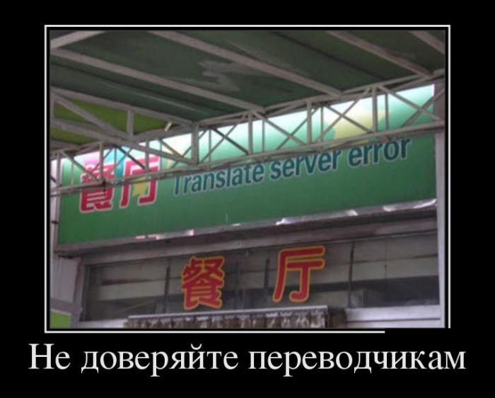 http://trinixy.ru/pics5/20130715/demotivatory_16.jpg