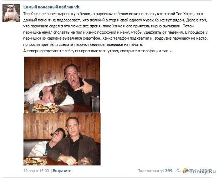Неправдивая информация из социальных сетей (12 фото)