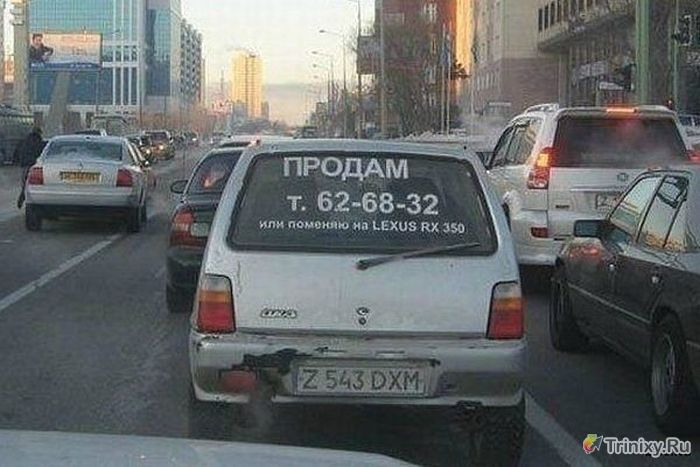 рамках заказа черный юмор обменяю тебя на авто картинки тот человек