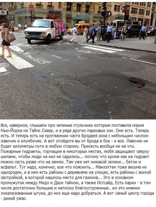 Жизнь в Нью-Йорке (7 фото)