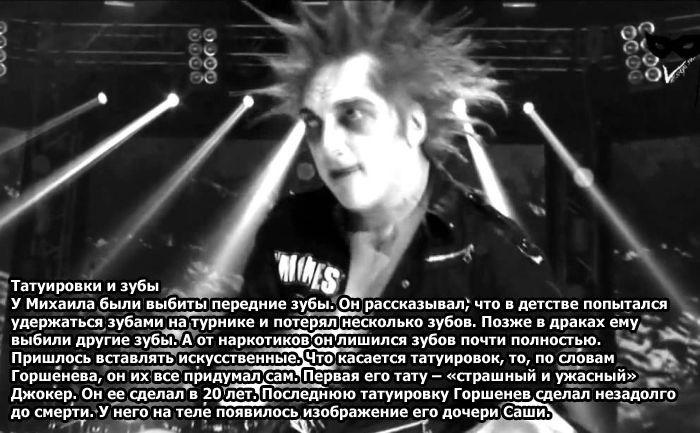 ТОП-10 фактов о солисте «Король и Шут» Михаиле Горшеневе (10 фото)