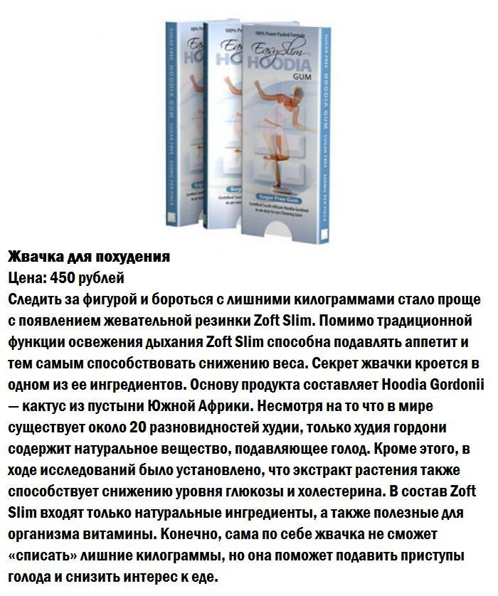 ТОП-10 необычных жвачек (10 картинок)