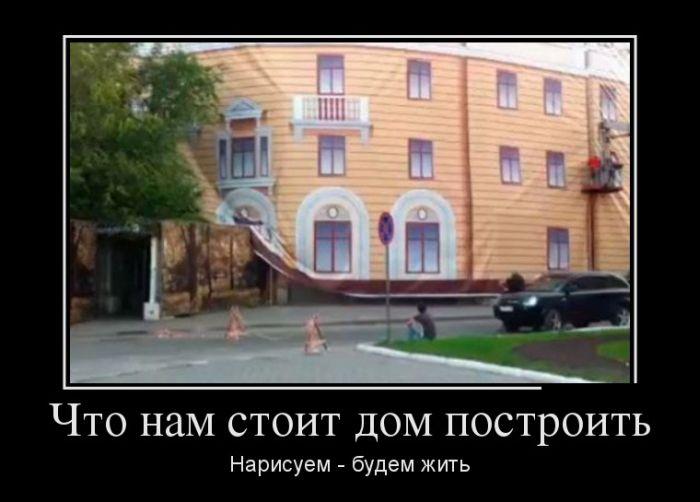 Подборка демотиваторов | 30 фото